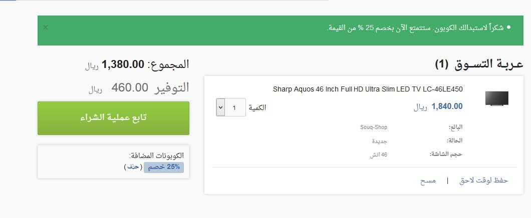 41a9504cc souq ksa discount code · + المزيد من كوبون سوق كوم+ المزيد من كوبون سوق كوم  السعودية. التعليقات