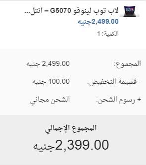 كوبون سوق كوم مصر خصم 100 جنيه على أى لابتوب
