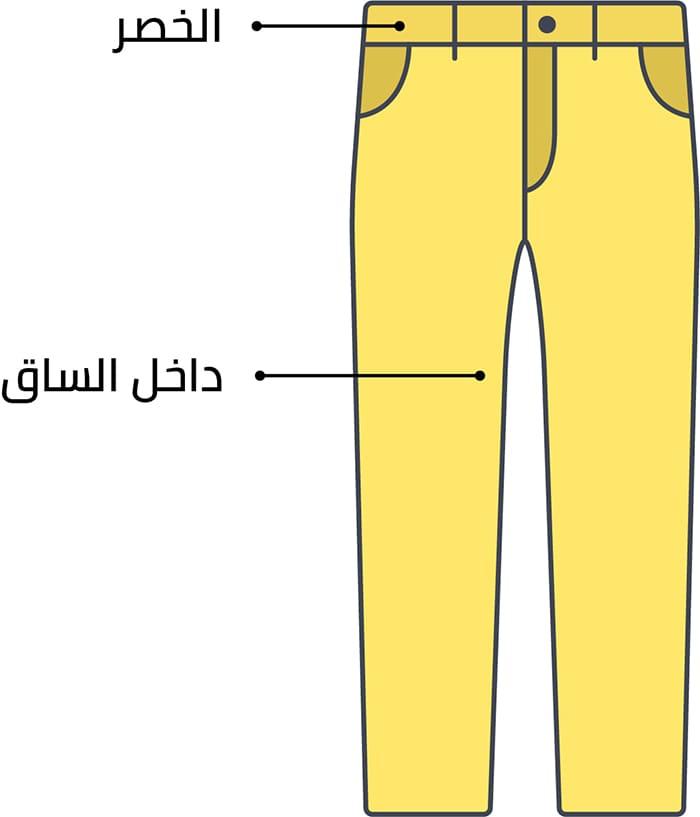 الطريقة الصحيحة لأخد قياس البنطلون الرجالي عند الطلب من جاب