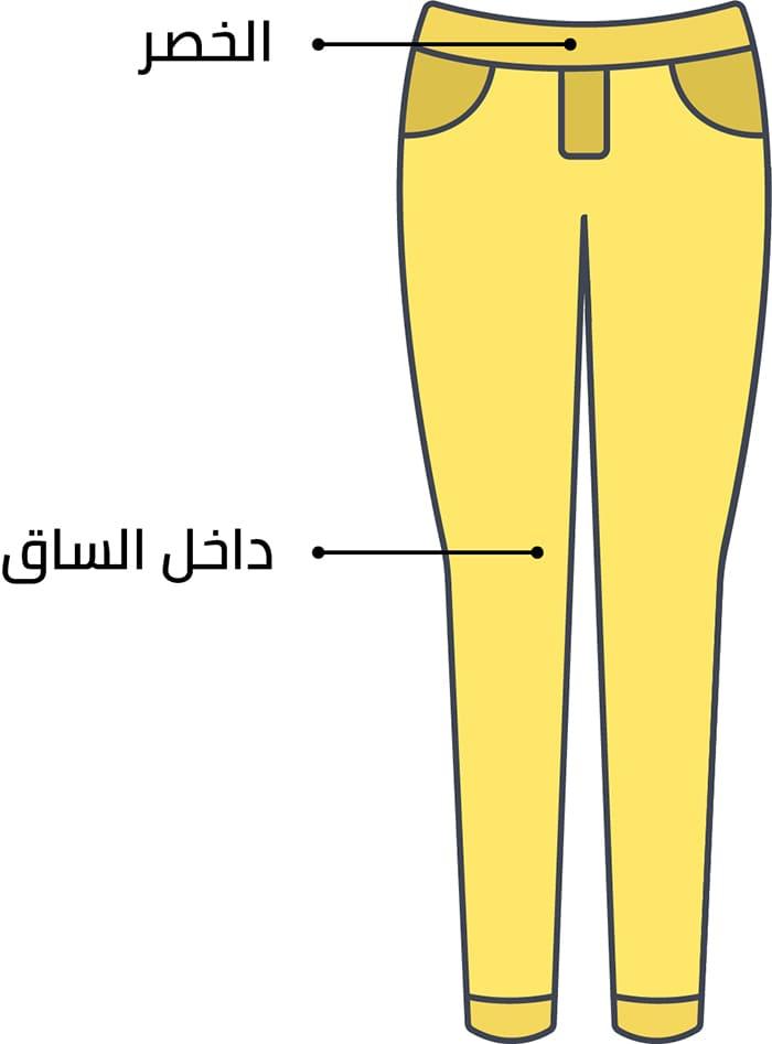 الطريقة الصحيحة لأخد قياس البنطلون النسائي عند التسوق من جاب